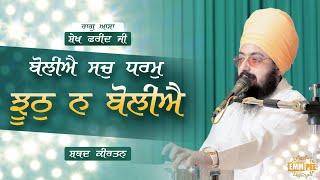 Boliai Sach Dharam Jhooth Na Boliye | Bhai Ranjit Singh Dhadrianwale