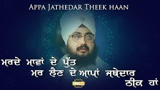Poetry - Appa Jathedar Theek Haan