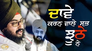 Corona - All the claims are fake | Bhai Ranjit Singh Dhadrianwale