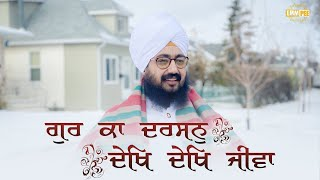 Gur Ka Darshan Dekh Dekh Jeeva | Dhadrian Wale