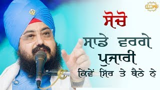 Just think How are the pujari dominating us - Dhadrianwale