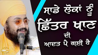 Our People Have a Habit of Getting Beat | Bhai Ranjit Singh Dhadrianwale