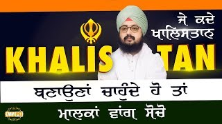If you wish for Khalistan, start thinking like - Dhadrian Wale