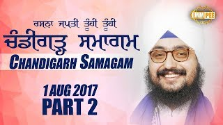 PART 2 - CHANDIGARH SAMAGAM -1 August 2017 | Bhai Ranjit Singh Dhadrianwale