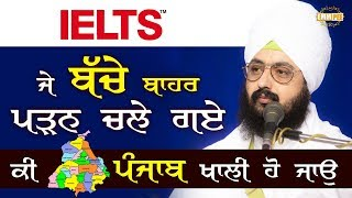 Will punjab be empty If all kids go abroad for study | Bhai Ranjit Singh Dhadrianwale