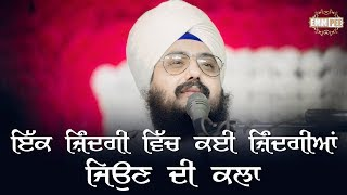 Talent of living many lives in this life | DhadrianWale