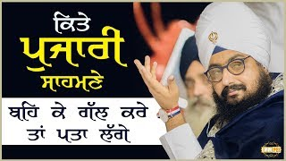 Talk to the priest and you would see | Bhai Ranjit Singh Dhadrianwale