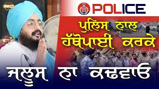 Don't insult yourself by scrambling with police | Bhai Ranjit Singh Dhadrianwale