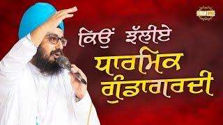KYO JHALLIYE DHARMIK GUNDAGARD | Bhai Ranjit Singh Dhadrianwale