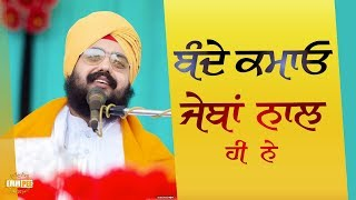 Win the people, money will come along | DhadrianWale