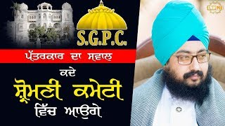Will Dhadrianwale Join SGPC? A journalist aksed. - Dhadrianwale