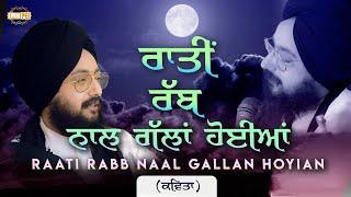 Raati Rabb Naal Gallan Hoyian | Dhadrian Wale