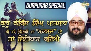 GURPURAB SPECIAL Dhan Guru Gobind Singh Ji | DhadrianWale