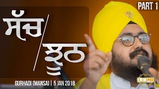 Part 1 -  SACH JHOOTH - 3 Jan 2018 - Gurhadi - Mansa | DhadrianWale