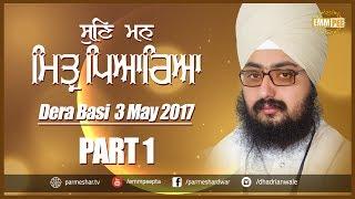 Part 1 - 3_5_2017 - Sun Man Mittar Pyarea - Dera Basi | DhadrianWale