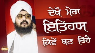 How is my fake history being created | Bhai Ranjit Singh Dhadrianwale