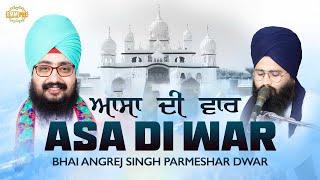 Asa Di War | Dhadrianwale