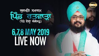 Day 3 - GuruManyo Granth Chetna Samagam at Ratwara on 8May2019 | Bhai Ranjit Singh Dhadrianwale