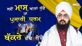Pujari sacrifices animal in name of religion just to eat the meat | Bhai Ranjit Singh Dhadrianwale