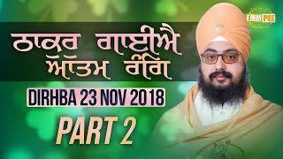 Part 2 - Thakur Gaiye Atam Rang - 23 Nov 2017 - Dirhba | Bhai Ranjit Singh Dhadrianwale