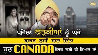 Pla Ladkiya Nu Bahar Nhi Jaan Dita Hun Canada - Dhadrianwale