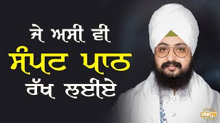 If we also start Sampat Pathh | DhadrianWale