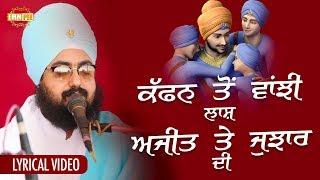 KAFFAN TO VANJJI - Sahibzade–Lyrical Video - Dhadrianwale