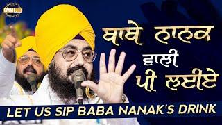 Babe Nanak Wali Pi Layiye | Dhadrianwale