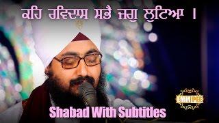 Keh Ravidas___ Shabad Subtitles 5_11_2016 Dhadrianwale