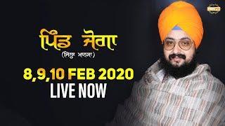 9 Feb 2020 Joga Mansa Diwan - Guru manyo Granth Chetna Samagam | Bhai Ranjit Singh Dhadrianwale