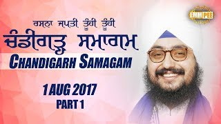 PART 1 - CHANDIGARH SAMAGAM -1 August 2017 | Bhai Ranjit Singh Dhadrianwale