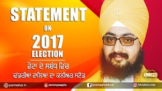 STATEMENT  2017 PUNJAB ELECTION Dhadrianwale