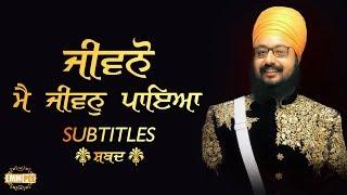 Jivano Mai Jeevan Paya | Bhai Ranjit Singh Dhadrianwale
