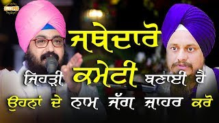 Disclose the name of commitee members - jathedaaro | Bhai Ranjit Singh Dhadrianwale