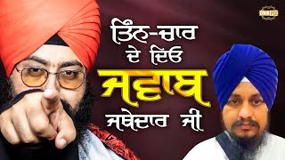 Please answer my questions Jathedar Ji | Dhadrian Wale