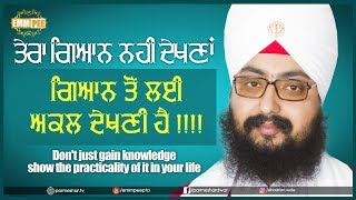 29_5_2017 - Don't just gain knowledge | Bhai Ranjit Singh Dhadrianwale