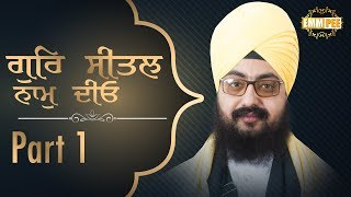 Part 1 - Gur Seetal Naam Diyo | Bhai Ranjit Singh Dhadrianwale