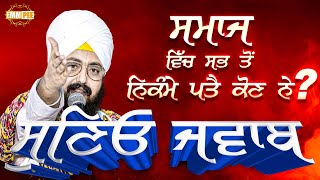 Who us the most useless address in the society | DhadrianWale