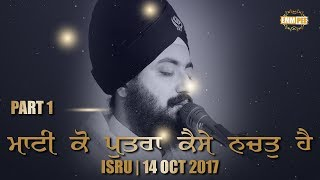 Part 1 - Mati Ko Putra -14 October 2017 -  Isru - Khanna | DhadrianWale