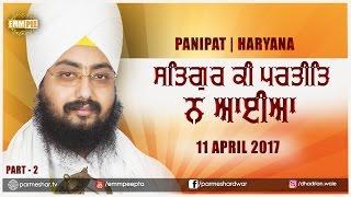 Part 2 - Satgur Ki Parteet Na Ayea  11_4_2017 | Bhai Ranjit Singh Dhadrianwale