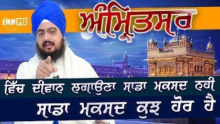 12 Nov 2017 - Amritsar Vich Diwan Laouna Sada Maksat Nhi | Dhadrian Wale