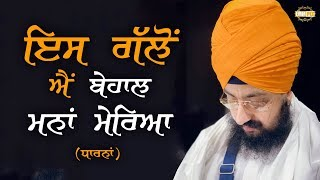 Es Gallo Ai Behaal Mana Mereya | Bhai Ranjit Singh Dhadrianwale
