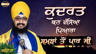 Kavita - Kudrat Ban Vaseya Pyara Samjha to Paar Ji | Dhadrian Wale