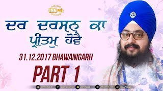 Part 1 - Dar Darshan Ka - 31 Dec 2017 - Bhawanigarh | Dhadrian Wale