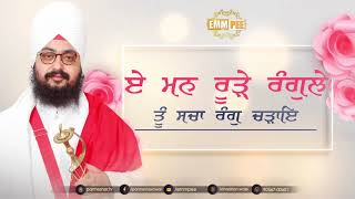 Shabad - Eh Man Roore Rangle Tu Sacha Rang