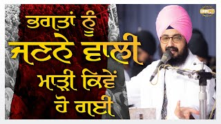How can woman be worthless that gives birth to saints | Bhai Ranjit Singh Dhadrianwale