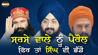 Release singhs too if parol is given to Sirsa Sadh Gurmmet Ram Raheem | DhadrianWale