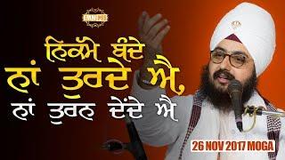 26 Nov 2017 - Nikamme Bande Na Turade A | Bhai Ranjit Singh Dhadrianwale