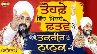 Tophe Vich Milde Phatvey Ne Esi Takrir Hai Nanak Di | DhadrianWale