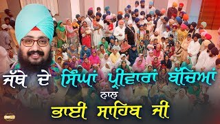 Bhai Sahib with families of Jatha Members - Dhadrian Wale